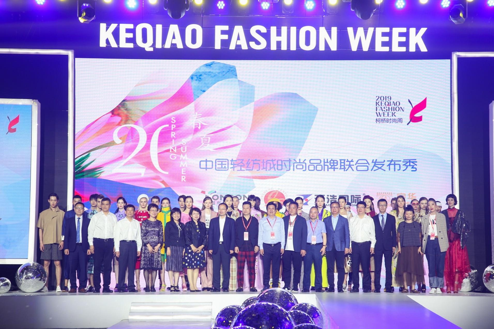 2020春夏·中国轻纺城时尚品牌联合发布会启幕