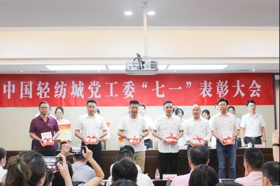 """中国轻纺城党工委""""七一""""表彰大会"""